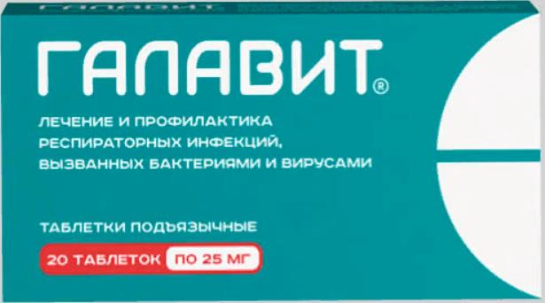 Галавит, 25 мг, таблетки подъязычные, 20шт. — купить в Новосибирске, инструкция по применению, цены в аптеках, отзывы и аналоги. Производитель Сэлвим