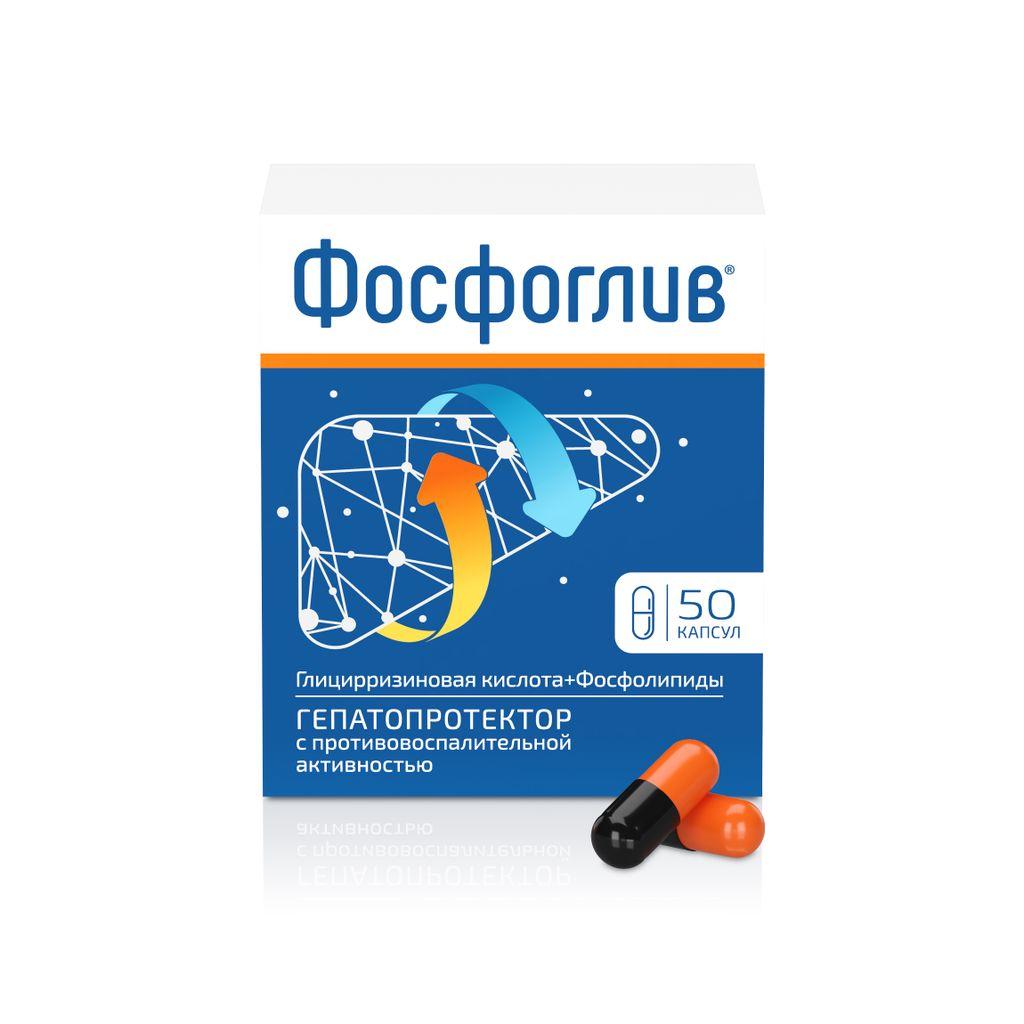 Фосфоглив, 65 мг+35 мг, капсулы, 50 шт. — купить в Новосибирске, инструкция по применению, цены в аптеках, отзывы и аналоги. Производитель Фармстандарт